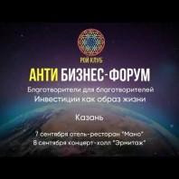 Антифорум в Казани 07.09.2019-08.09.2019